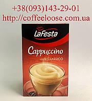 Кавовий Напій LaFesta Cappuccino Classico 10 пакетиків × 12,5 р. Капучіно Лафеста Класик 125 р.