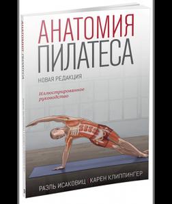 Анатомія пілатесу. Исаковиц Раель, Клиппингер Карен
