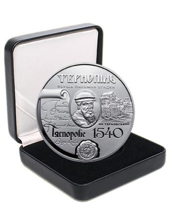 """Срібна монета НБУ """"475 років першій писемній згадці про м.Тернопіль"""""""