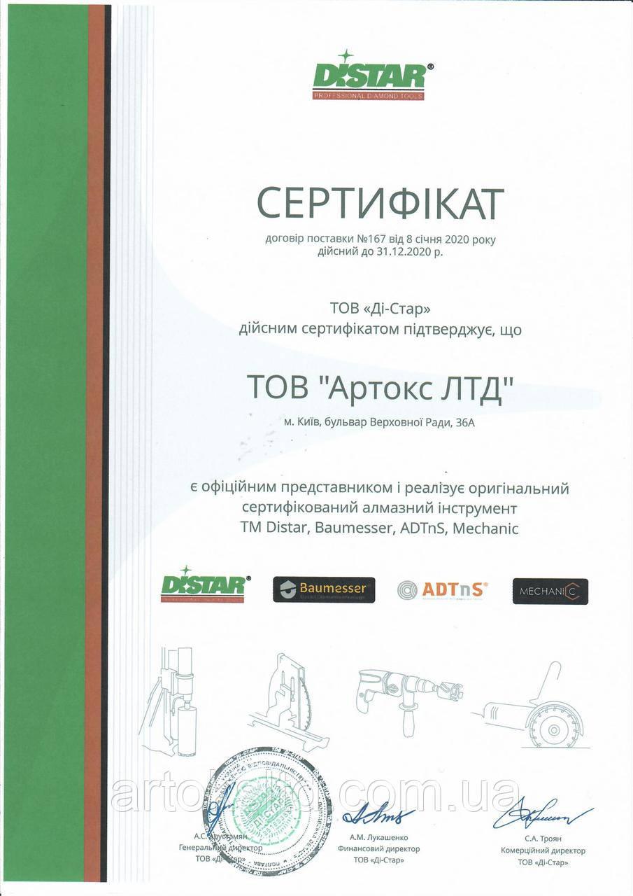 Сертификат ТМ Distar, Baumesser, ADTnS, Mechanic
