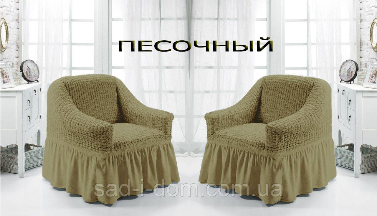 Чехол на кресло, в наборе 2 шт, песочный