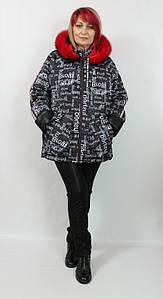 Турецкая зимняя женская куртка больших размеров 52-64