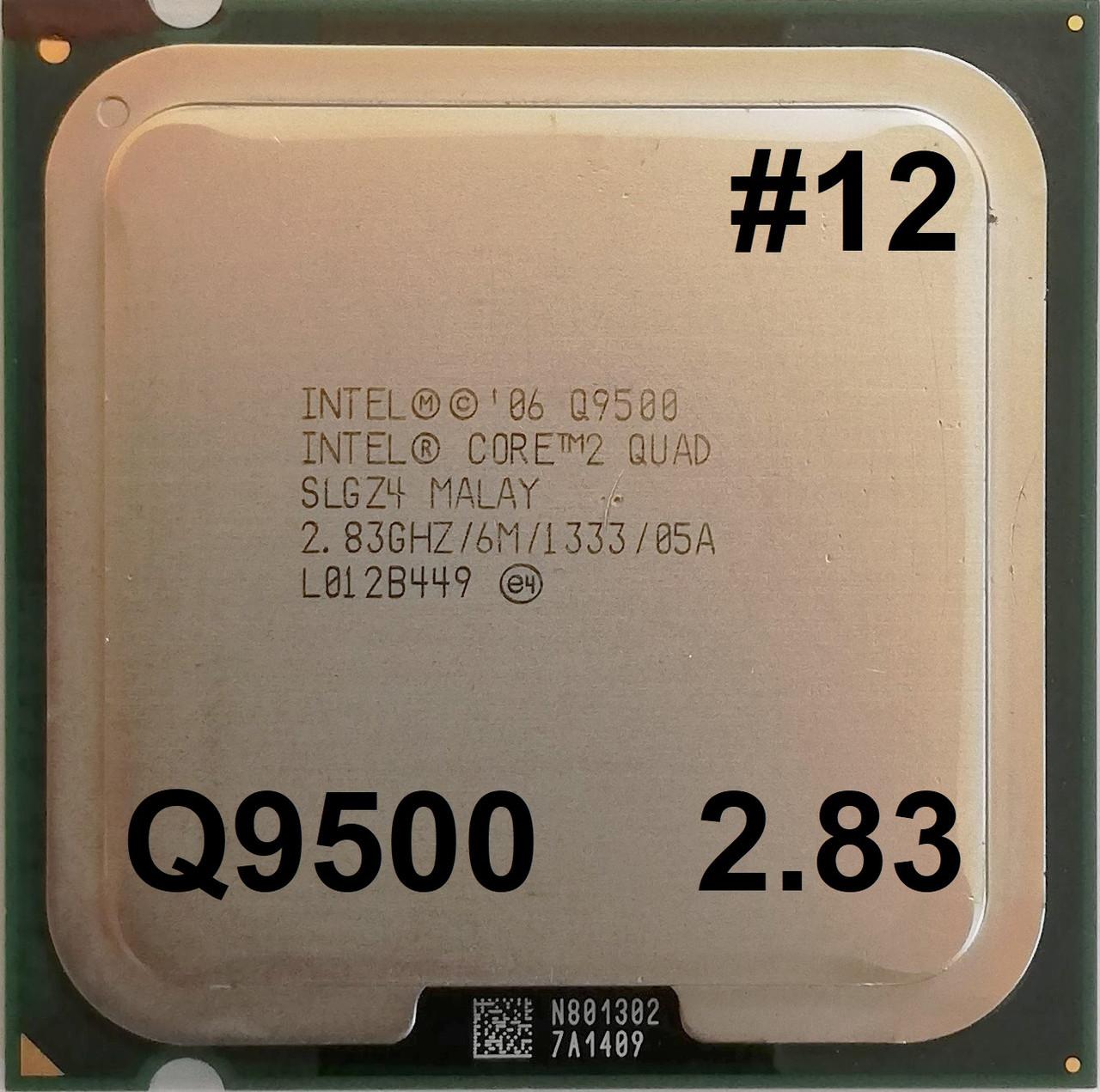 Процессор ЛОТ #12 Intel Core2 Quad Q9500 R0 SLGZ4 2.83GHz 6M Cache 1333 MHz FSB Soket 775 Б/У