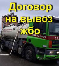 Услуги илососа, ассенизатора Днепр и область.