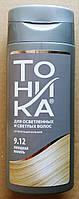 Відтіночний бальзам Тоніка 9.12 Холодна ваніль