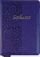 Библия средняя 055 zti в Синодальном переводе на змейке, синяя, виноград (артикул 11544.8), фото 1