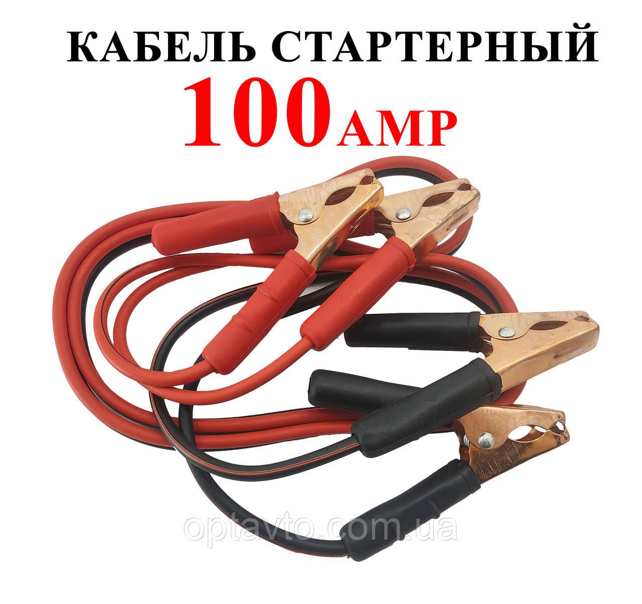 Провода прикуривания, пусковые провода 100А 2м. Стартерный кабель с крокодилами