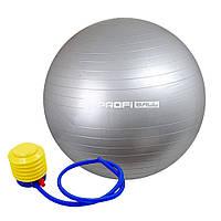 Мяч для фитнеса, фитбол с насосом Profitball, 75 см серый
