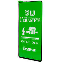 Защитная пленка Ceramics 9D (без упак.) для Samsung Galaxy A71 / Note 10 Lite / S10 Lite / M51, фото 1