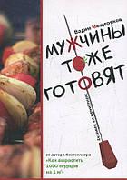 Книга для всех Вадим Мещеряков: Мужчины тоже готовят. Женщинам на заметку