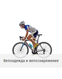 Велоодежда и велоснаряжение