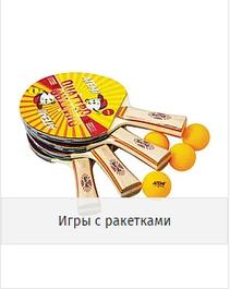 Игры с ракетками