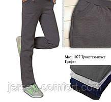 Утепленные брюки женские. Брюки  женские утепленные трикотажные