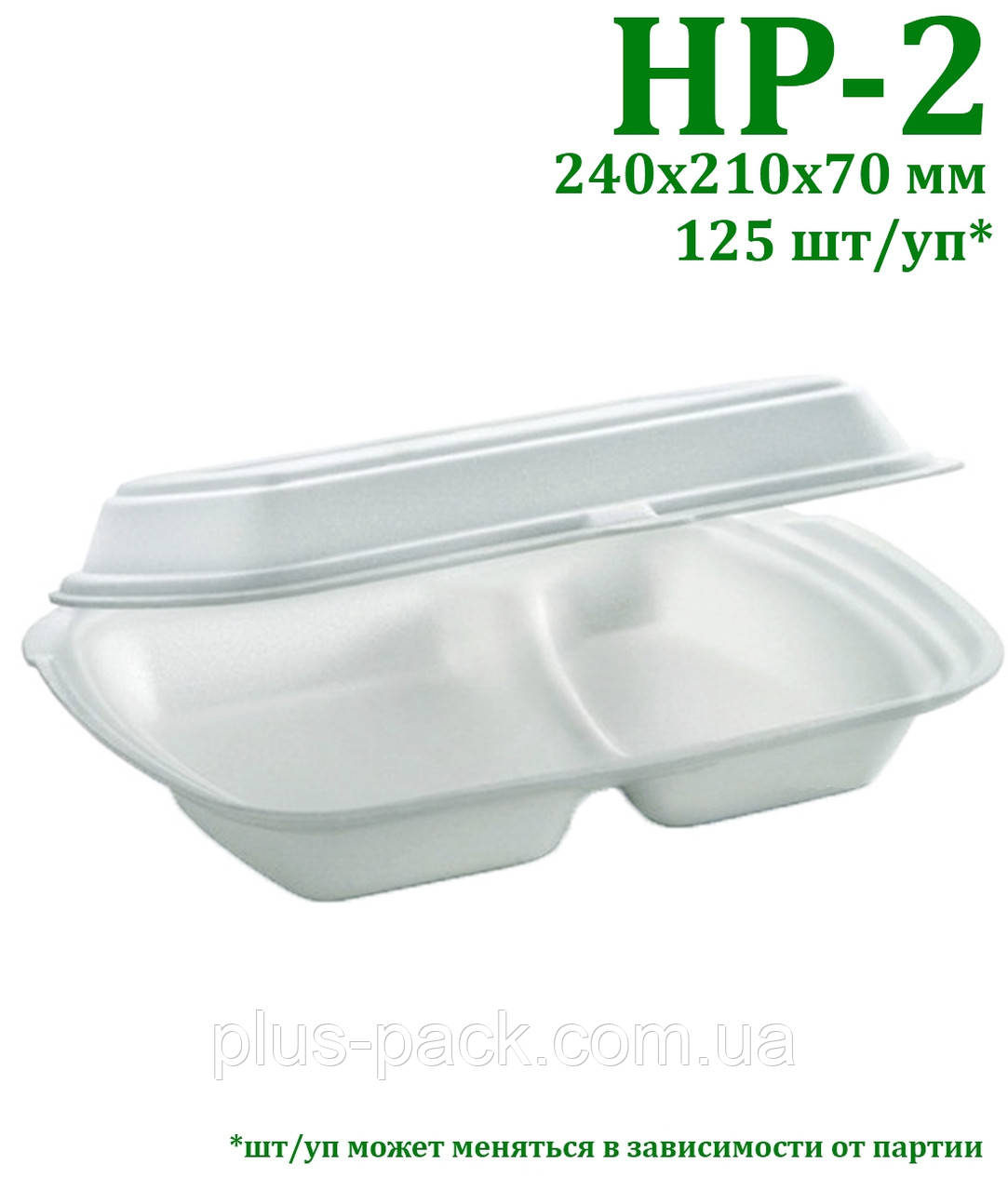 Одноразовая упаковка ланч-бокс белый