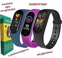 Смарт smart фитнес браслет трекер умные часы как Xiaomi Mi band 5 M5 на русском ПОШТУЧНО с магнитной зарядкой, фото 1