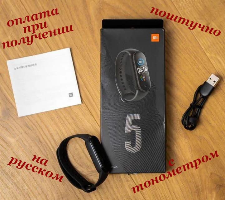 Смарт smart фітнес браслет трекер розумні годинник як Xiaomi Mi band 5 M5 російською ПОШТУЧНО з магнітною зарядкою