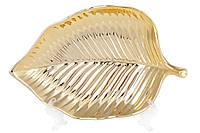 Декоративное керамическое блюдо Лист, 16.5см, цвет - золото
