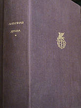 Антична драма. Серія: Бібліотека світової літератури (БВЛ), перша серія, Том 5. М., 1970