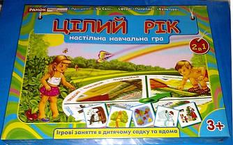 """Настольная обучающая игра """"Круглый год"""""""
