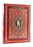 "Книга в коже ""Камасутра"" учебник любви в подарочном футляре"