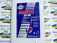 Холодильное масло Reniso Sp 46 Алкилбензольное масло для работы с фреоном R 22, R 12, R 508. 5 литров., фото 1
