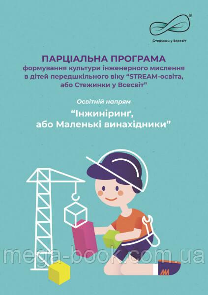 """Парціальна програма формування культури інженерного мислення""""STREAM-освіта""""Інжиніринґ,або Маленькі винахідники"""