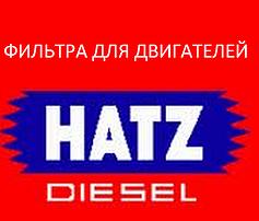 Фильтра для двигателей HATZ малой механизации и строительства