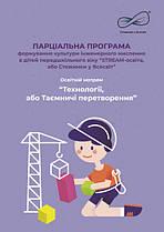 """Парціальна програма формування культури інженерного мислення""""STREAM-освіта""""Технології, Таємничі перетворення"""""""