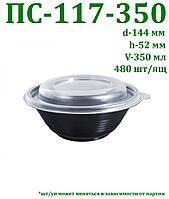 Одноразова упаковка для перших страв ПС-117-350