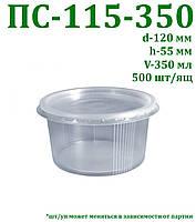 Одноразовая упаковка ПС-115-350