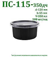Полімерний склянку ПС-115-350 дч