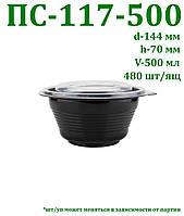 Одноразовая упаковка для первых блюд ПС-117-500дч