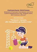 """Парціальна програма формування культури інженерного мислення""""STREAM-освіта"""" Читання і письмо, або Мандрівка.."""