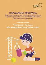 """Парціальна програма формування культури інженерного мислення""""STREAM-освіта"""" Читання і лист, або Мандрівка.."""