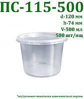 Одноразовая упаковка ПС-115-500 на 500 мл