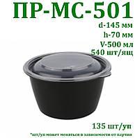 Одноразовая упаковка для первых блюд ПР-МС 501