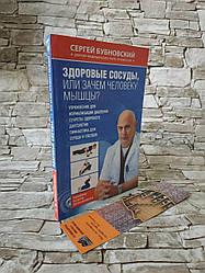 """Книга """"Здоровые сосуды, или Зачем человеку мышцы?"""" Сергей Бубновский"""