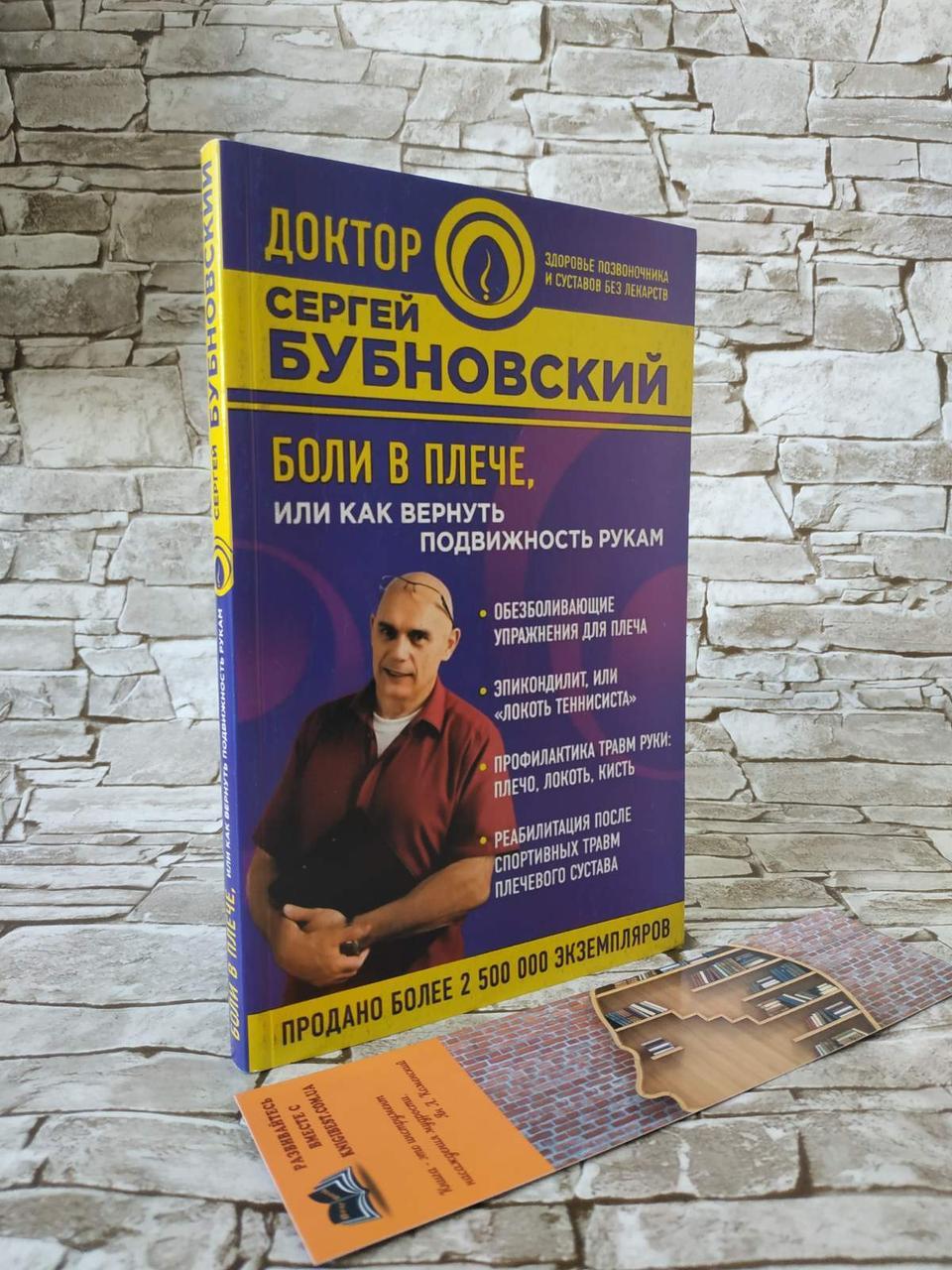 """Книга """"Біль у плечі, або Як повернути рухливість рук"""" Сергій Бубновський"""