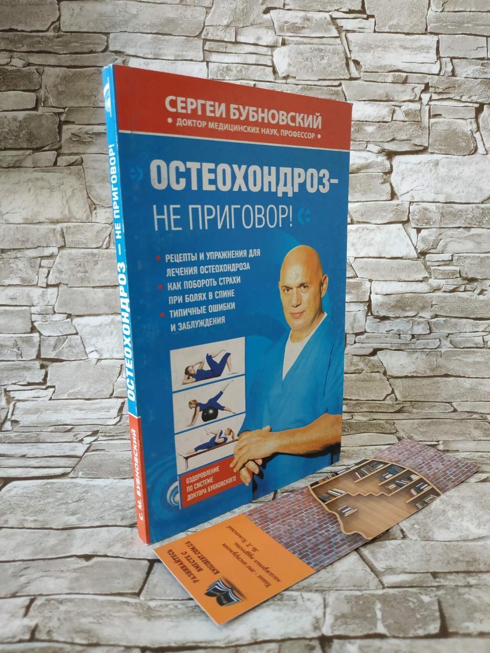"""Книга """"Остеохондроз – не приговор!"""" Сергей Бубновский"""