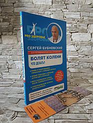"""Книга """"Болят колени. Что делать?"""" Сергей Бубновский"""