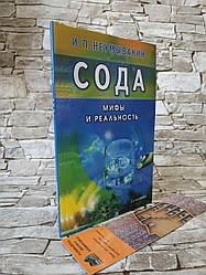 """Книга """"Сода. Мифы и реальность"""" Иван Неумывакин"""