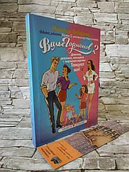 """Книга """"Вальс гормонов 2""""  Девочка, девушка, женщина + """"мужская партия"""". Танцуют все! Наталья Зубарева"""
