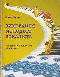"""Книга """"Виховання молодого вокаліста. Сольний спів. Спів на еластичному диханні"""" Кавун В. М."""