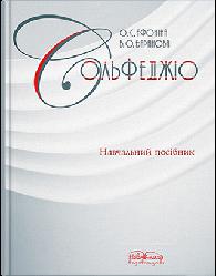 "Книга ""Сольфеджіо"" Афоніна О. С."
