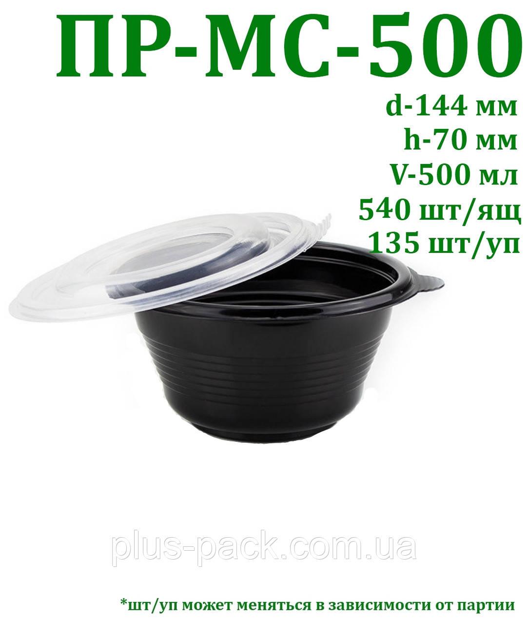 Одноразова упаковка для перших страв ПР-500 МС