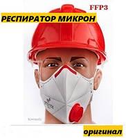 Респиратор FFP3 с клапаном Микрон ФФП3, маска для лица, для медиков. Оригинал. В наличии опт