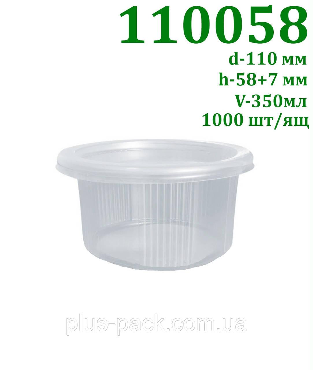 Одноразова упаковка для перших страв