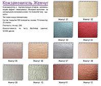 Кожзаменитель Жемчуг-3 категория ткани