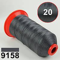 Нить POLYART(ПОЛИАРТ) N20 цвет 9158 темно-серый, для пошив чехлов на автомобильные сидения и руль, 1500м
