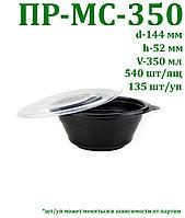 Одноразовая упаковка для первых блюд ПР-МС 350